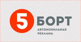 Cайт компании «Пятый борт» с каталогом автомобильных наклеек