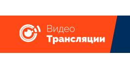 Модернизация сайта видео-трансляций мэрии