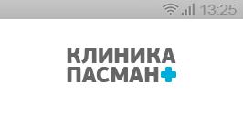 Мобильная версия сайта Клиники Пасман