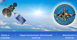 Официальный сайт Межрегионального управления Росавиации по ОВД и АКПС в СФО
