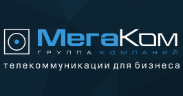 Корпоративный сайт Группы компаний «Мега-Ком»