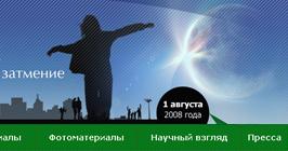 Информационный сайт полного солнечного затмения 1 августа 2008 года в Новосибирске