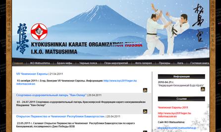 Сайт Федерации Киокушинкай Будо Каратэ