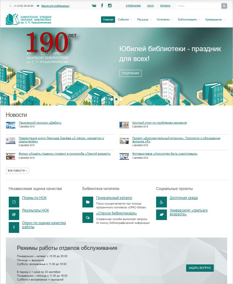 Сайт Камчатской краевой научной библиотеки имени С. П. Крашенинникова