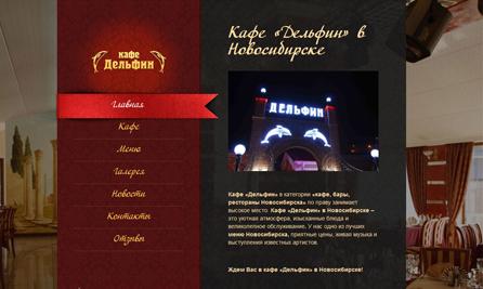Сайт кафе «Дельфин»