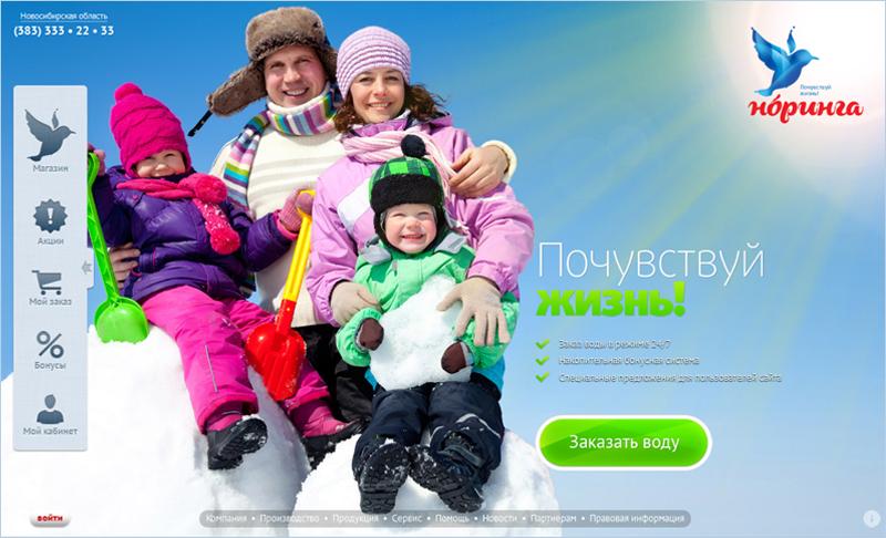 Корпоративный сайт компании «Норинга» с каталогом продукции и личным кабинетом клиента