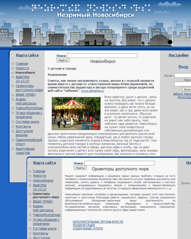 «Незримый Новосибирск» – портал для незрячих и слабовидящих