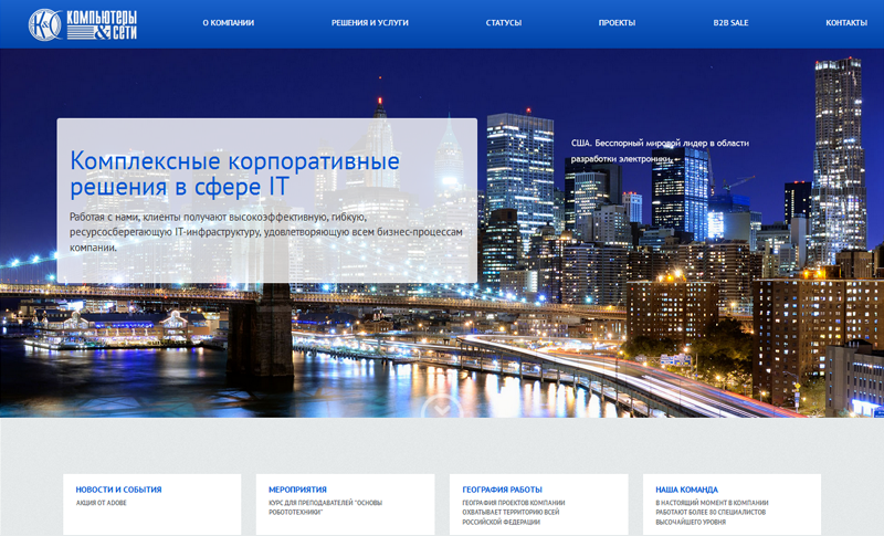 Корпоративный сайт компании «Компьютеры и Сети»