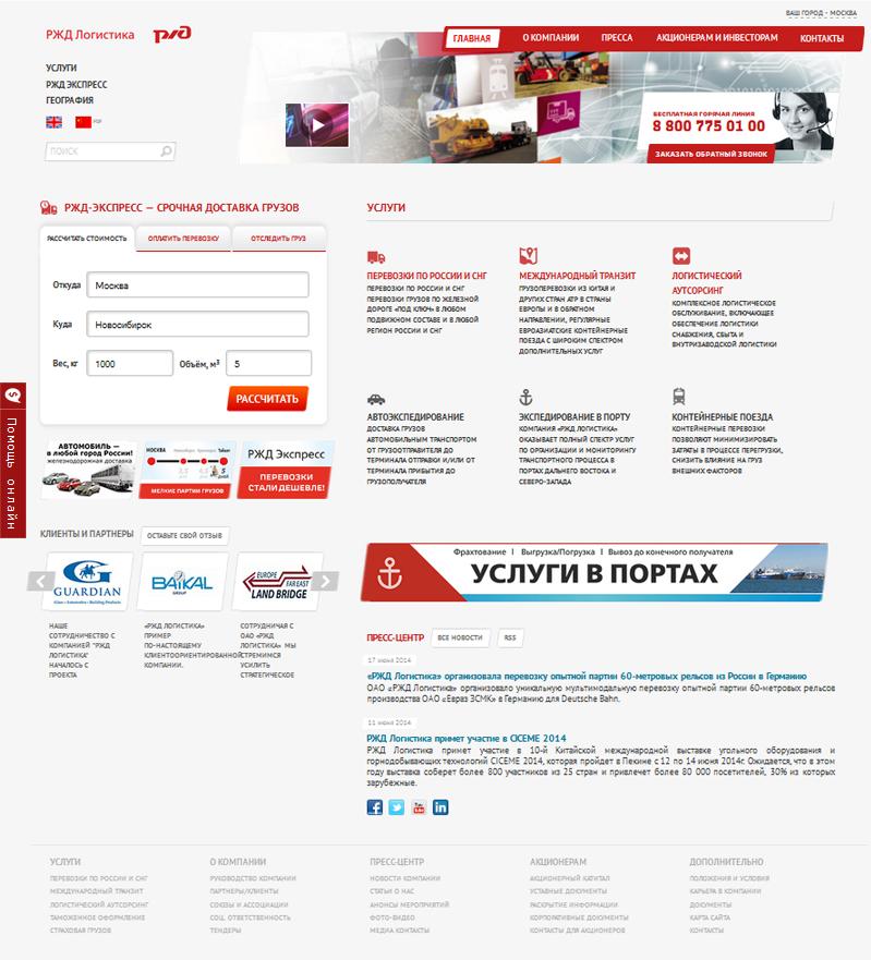 Корпоративный сайт компании «РЖД Логистика»