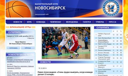 Сайт баскетбольного клуба «Новосибирск»