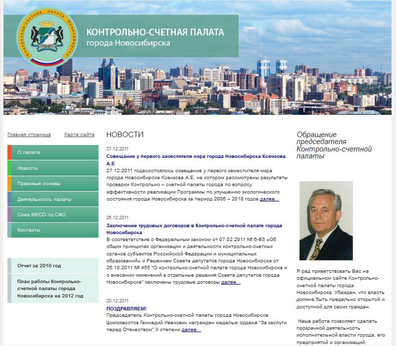 Официальный сайт Контрольно-счетной палаты города Новосибирска