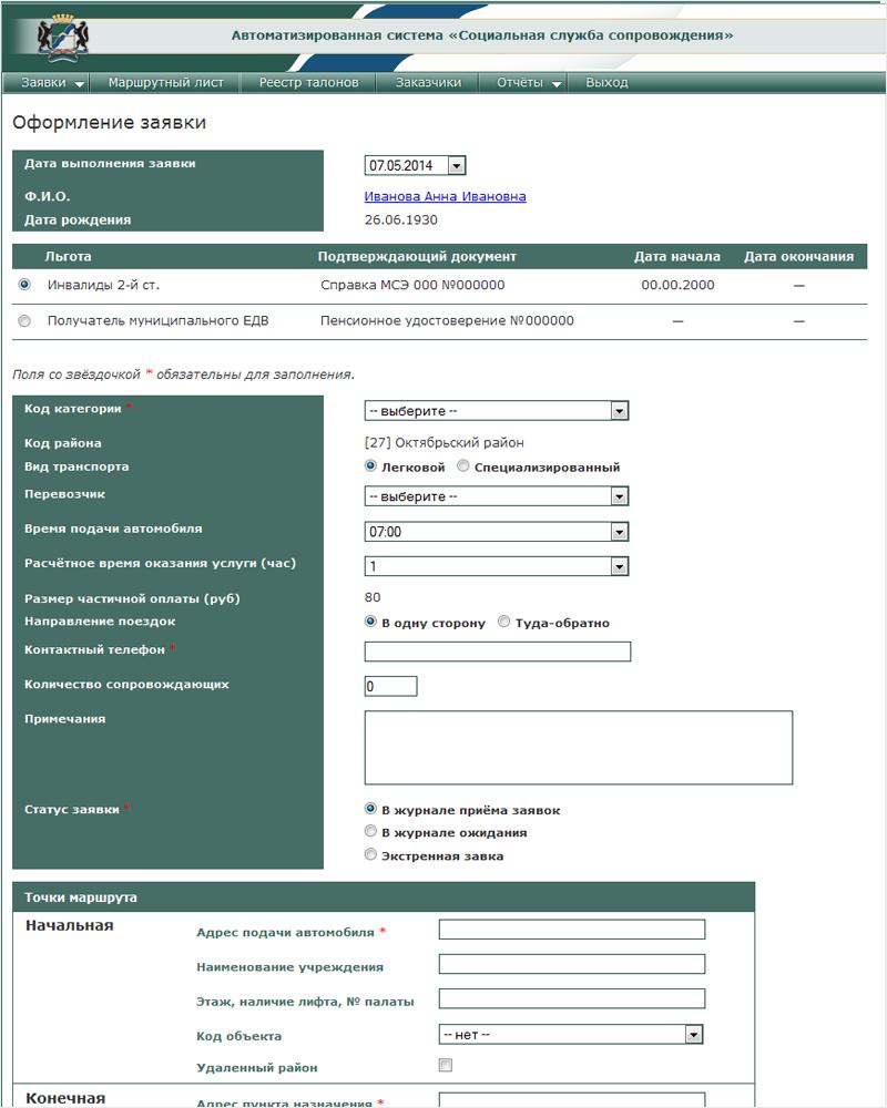 Автоматизированная система «Социальная служба сопровождения»
