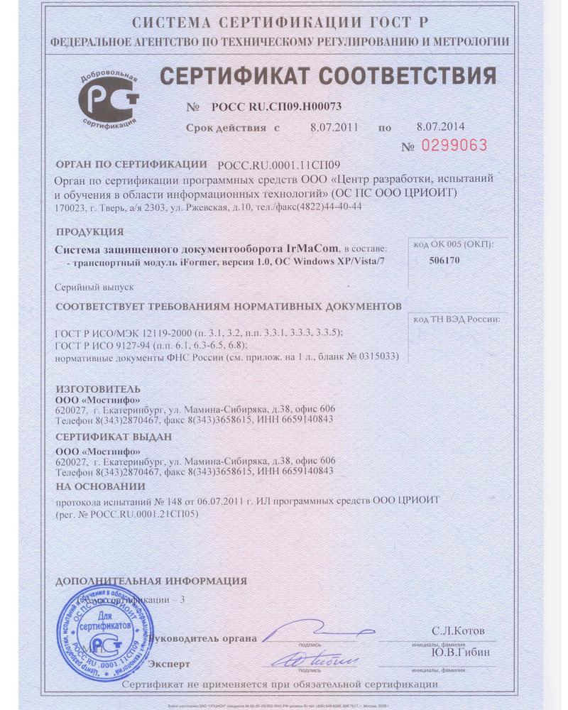 Автоматизированная система электронного документооборота «IrMaCom»