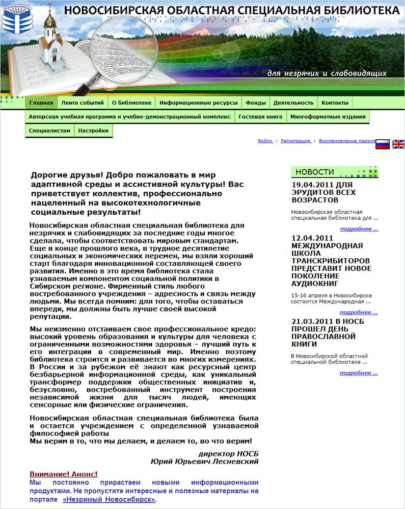 Сайт Новосибирской областной специальной библиотеки для незрячих и слабовидящих