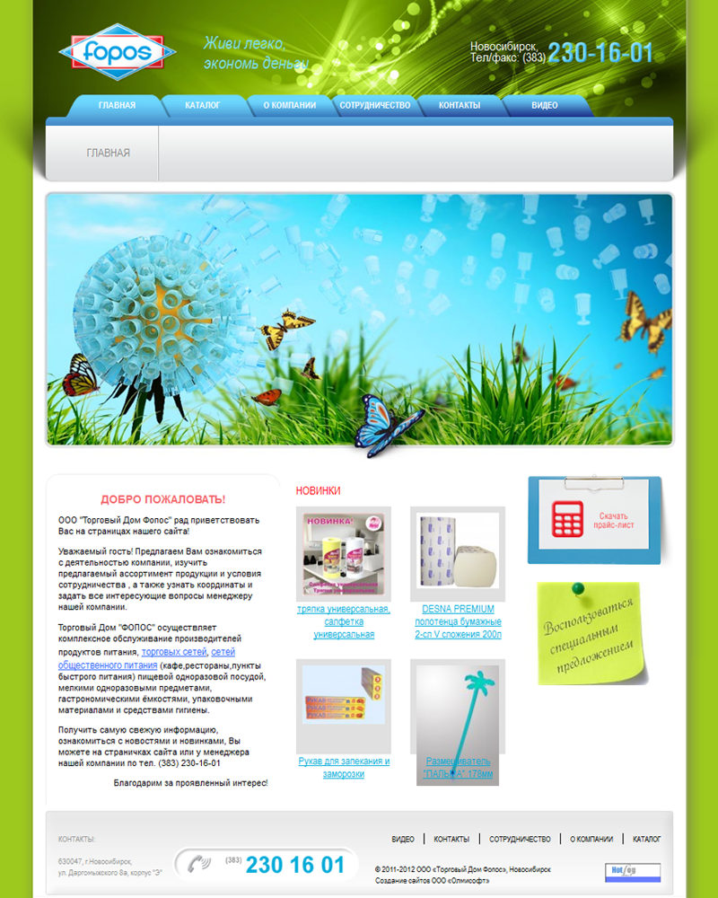 Онлайн-каталог продукции Торгового Дома «Фопос»