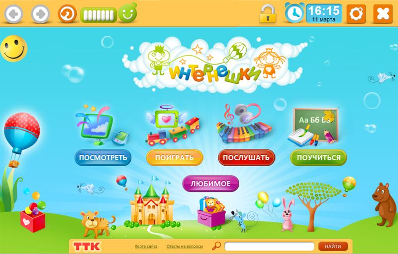 Детский интернет «Интернешки»