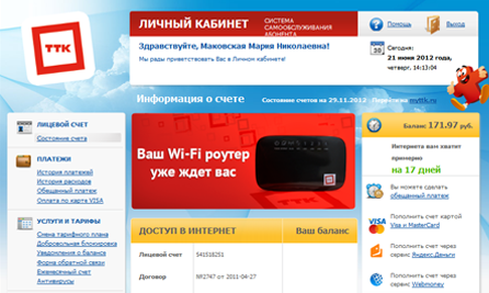 Разработка личного кабинета абонента компании ЗАО «Зап-СибТранстелеком» (ТТК-Западная Сибирь)
