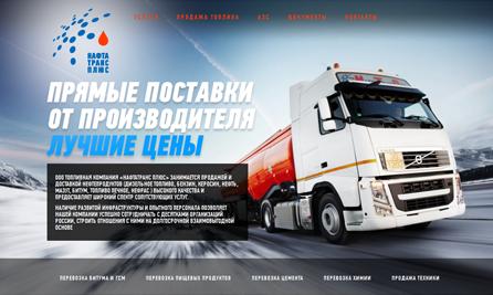 Корпоративный сайт компании «Нафтатранс Плюс»