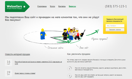 Корпоративный сайт компании «WebSellers»