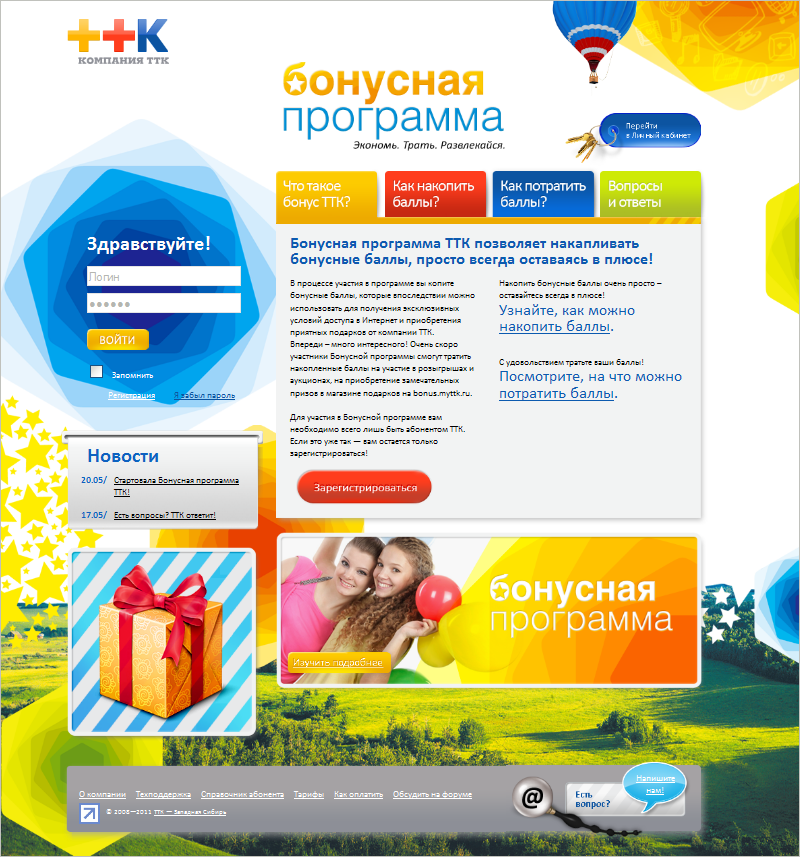 Сайт «Бонусная программа» для компании «ТТК»