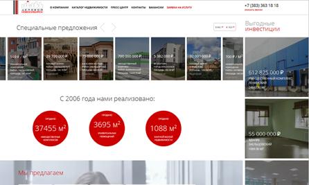 Сайт агентства недвижимости «Деловой Новосибирск»