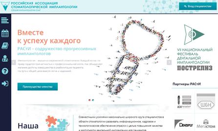 Информационный портал РАСтИ