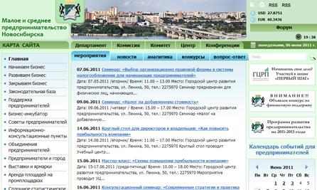 Портал «Малое и среднее предпринимательство Новосибирска»