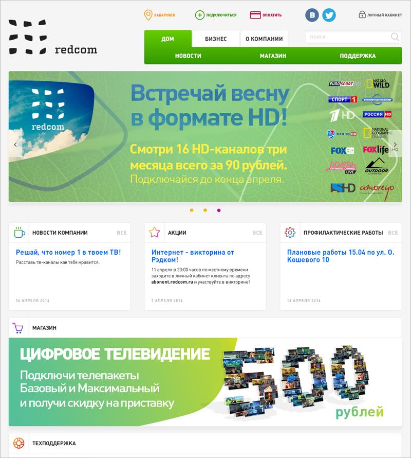 Информационный портал интернет-провайдера Рэдком