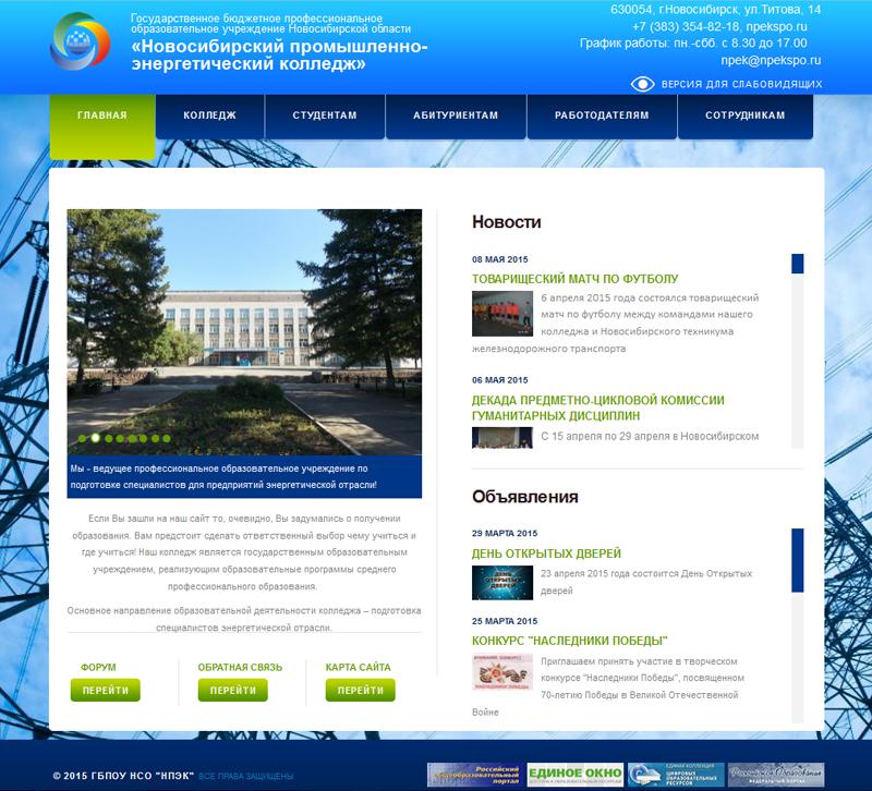 Сайт Новосибирского промышленно-энергетического колледжа