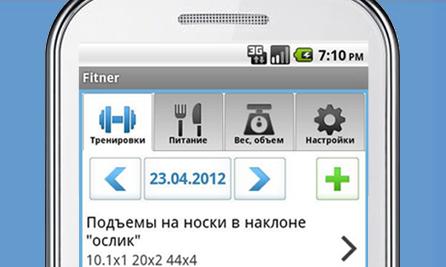 Мобильное приложение «Fitner»