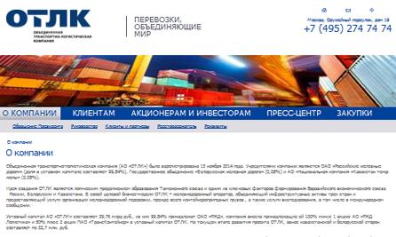 Корпоративный сайт транспортно-логистической компании «ОТЛК»
