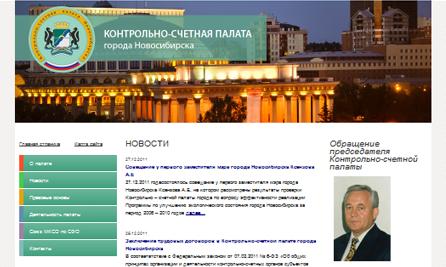 Олмисофт Портфолио Официальный сайт Контрольно счетной палаты  Официальный сайт Контрольно счетной палаты города Новосибирска