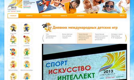 Сайт для трансляции соревнований и размещения информации о Международных детских Играх «Спорт – Искусство – Интеллект»