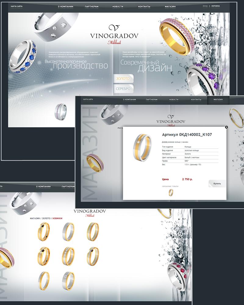 Интернет-магазин ювелирных изделий «Виноградов»