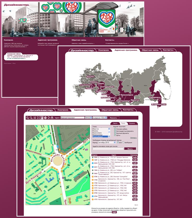 Информационная система для компании «Дизайн-мастер»
