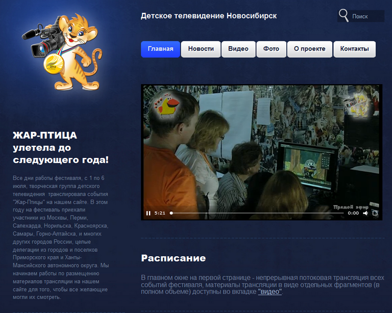 Модернизация сайта Детского телевидения