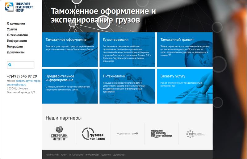 Корпоративный сайт компании «Транспорт девелопмент групп»