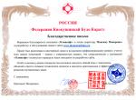 Благодарственный отзыв Федерации Киокушинкай Будо Каратэ