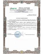 Благодарность от компании «РАСТИ» зв разработку и обслуживание интернет-магазина