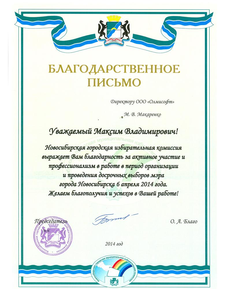 Благодарственное письмо Новосибирской городской избирательной комиссии от 6 апреля 2014 года