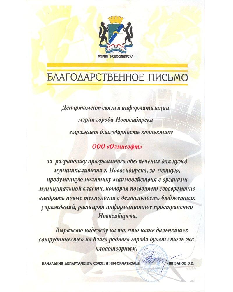 Благодарность департамента связи и информатизации мэрии города Новосибирска за разработку ПО