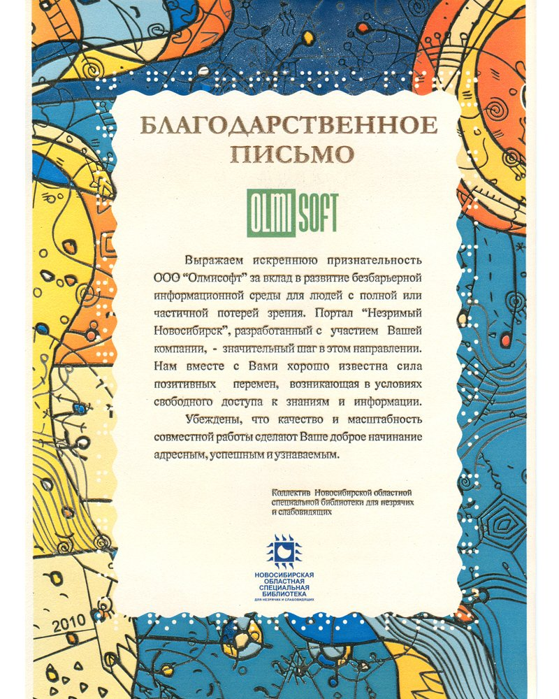 Благодарность компании «Олмисофт» от Новосибирской областной специальной библиотеки для незрячих и слабовидящих